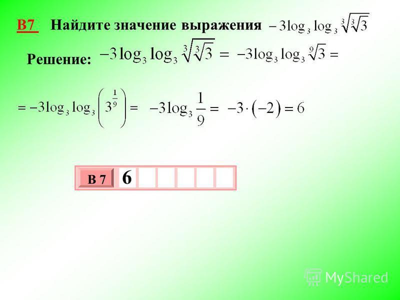 В7 Найдите значение выражения Решение: 3 х 1 0 х В 7 6