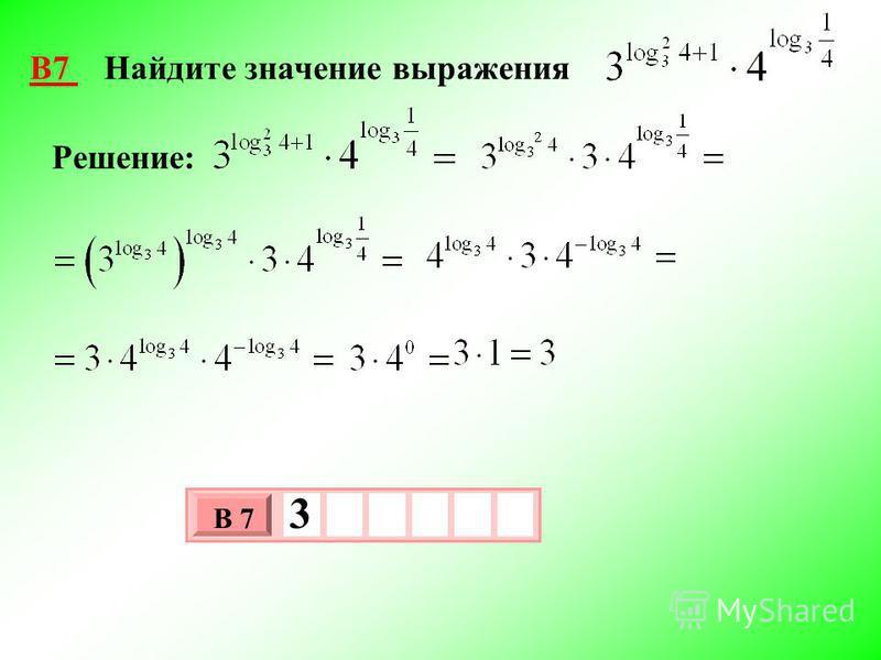 В7 Найдите значение выражения Решение: 3 х 1 0 х В 7 3