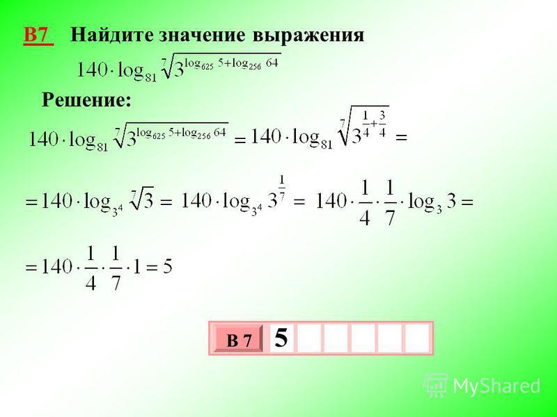 В7 Найдите значение выражения Решение: 3 х 1 0 х В 7 5
