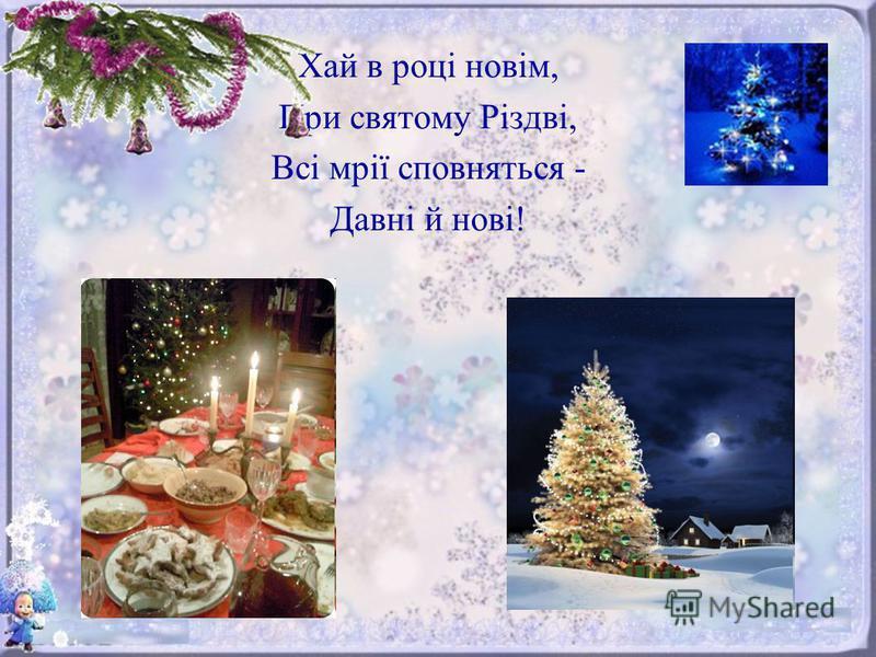 Хай в році новім, При святому Різдві, Всі мрії сповняться - Давні й нові!