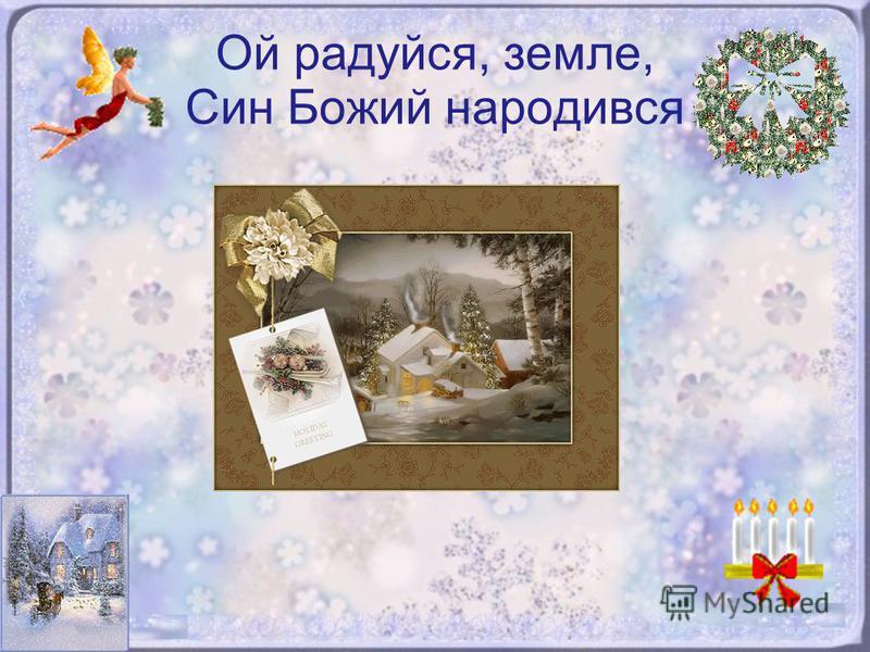 Ой радуйся, земле, Син Божий народився