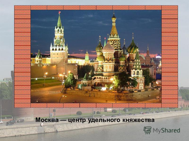 Москва центр удельного княжества
