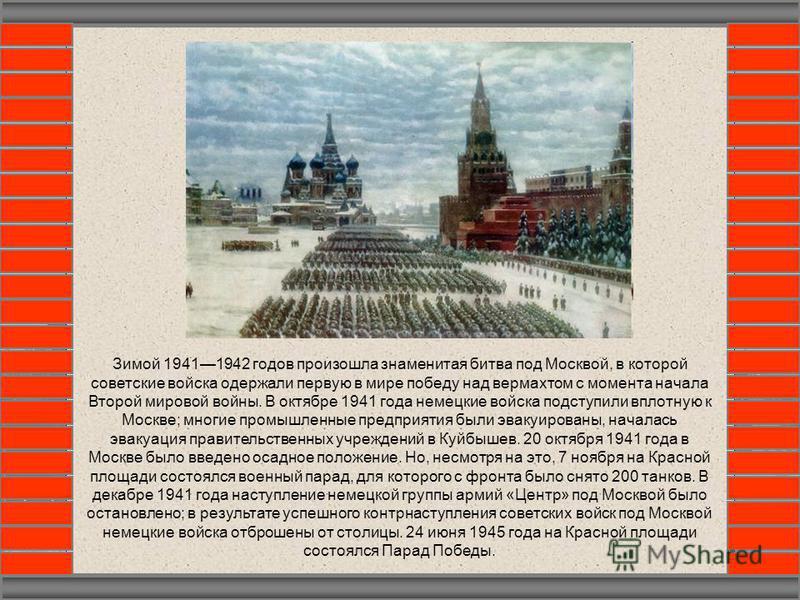 Зимой 19411942 годов произошла знаменитая битва под Москвой, в которой советские войска одержали первую в мире победу над вермахтом с момента начала Второй мировой войны. В октябре 1941 года немецкие войска подступили вплотную к Москве; многие промыш