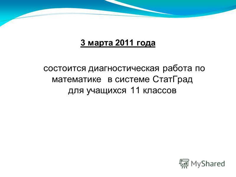 3 марта 2011 года состоится диагностическая работа по математике в системе Стат Град для учащихся 11 классов
