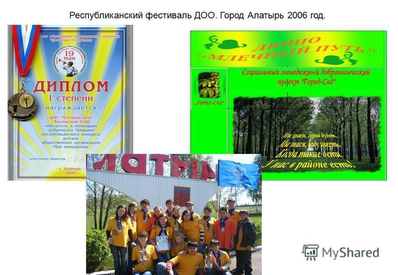 Республиканский фестиваль ДОО. Город Алатырь 2006 год.