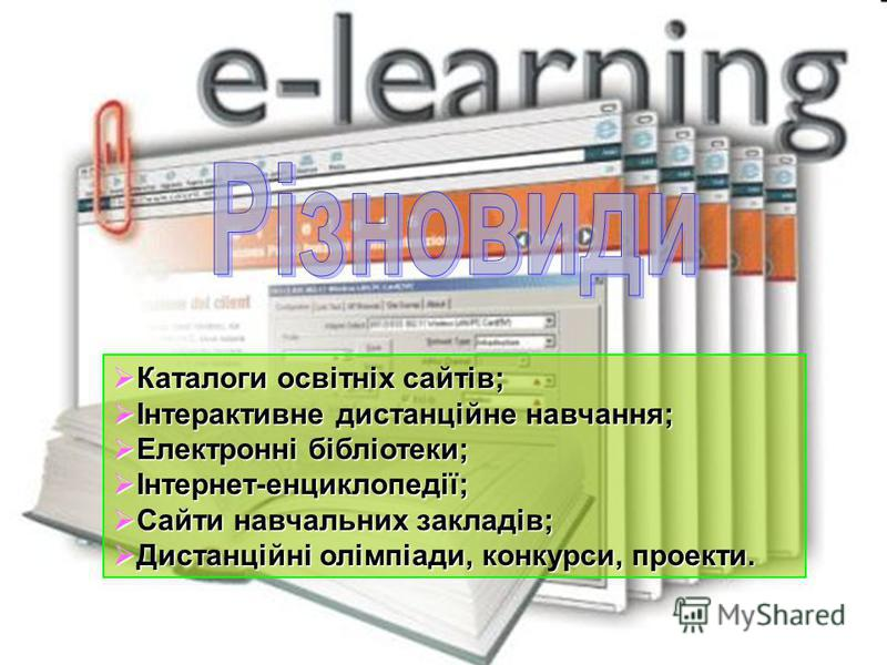 Каталоги освітніх сайтів; Каталоги освітніх сайтів; Інтерактивне дистанційне навчання; Інтерактивне дистанційне навчання; Електронні бібліотеки; Електронні бібліотеки; Інтернет-енциклопедії; Інтернет-енциклопедії; Сайти навчальних закладів; Сайти нав