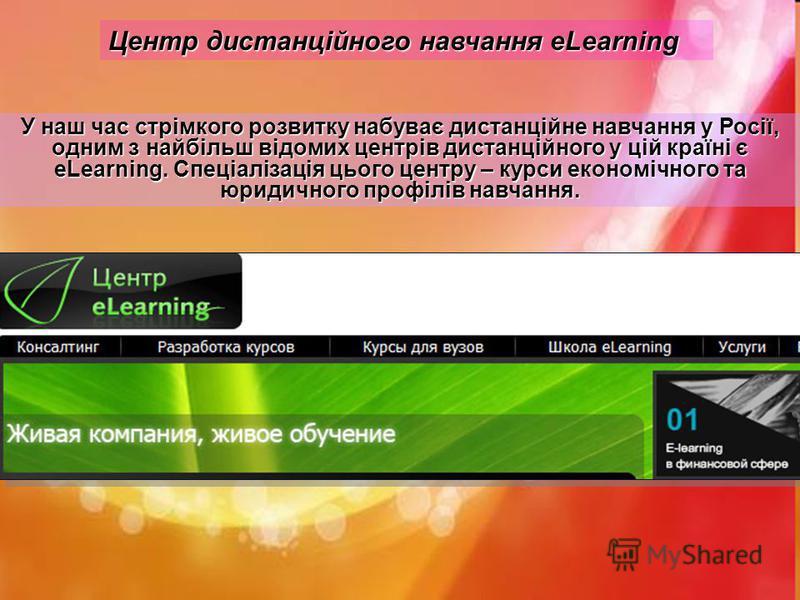 Центр дистанційного навчання eLearning У наш час стрімкого розвитку набуває дистанційне навчання у Росії, одним з найбільш відомих центрів дистанційного у цій країні є eLearning. Спеціалізація цього центру – курси економічного та юридичного профілів