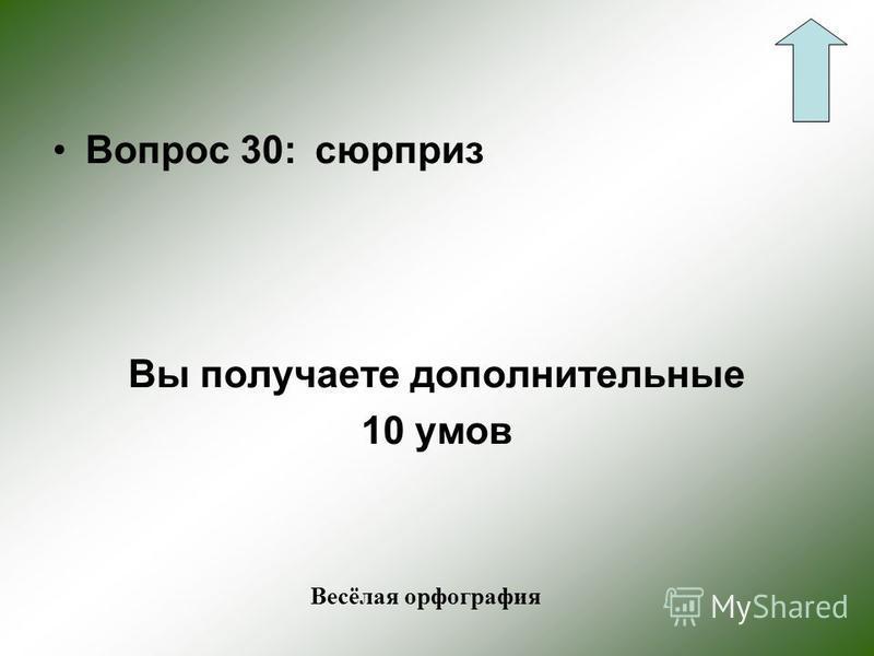 Вопрос 20:Укажите слитно пишущееся деепричастие с не: 1) (не) вернувшись 2) (не) играя 3) (не) годуя 4) (не) учась Ответ: 3) Негодуя. Весёлая орфография