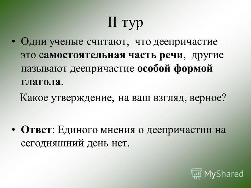 Вопрос 50: Исклучи «пятое лишнее». А) (не) решая, (не) посмотрев Б) (не) сказав, (не) читая В) (не) наведя, (не) годуя Г) (не) думая, (не) поднимая Д) (не) говоря, (не) прыгая Ответ: В) ненаведя, негодуя, так как эти деепричастия пишутся слитно с не.