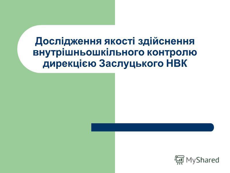 Дослідження якості здійснення внутрішньошкільного контролю дирекцією Заслуцького НВК
