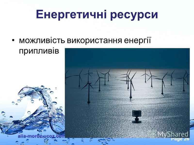 Page 26 Енергетичні ресурси можливість використання енергії припливів