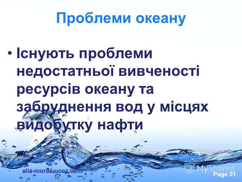 Page 31 Існують проблеми недостатньої вивченості ресурсів океану та забруднення вод у місцях видобутку нафти Проблеми океану