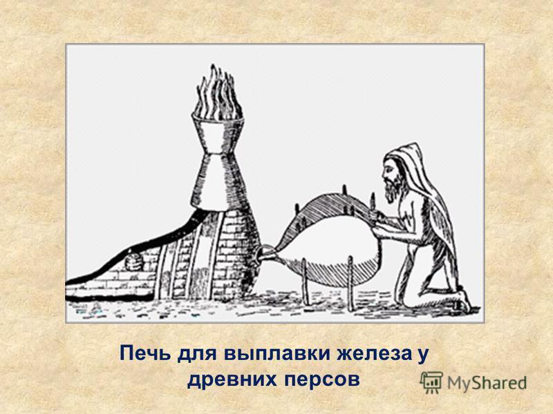 Печь для выплавки железа у древних персов