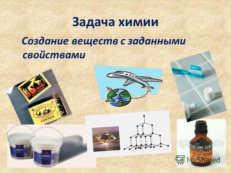 Задача химии Создание веществ с заданными свойствами