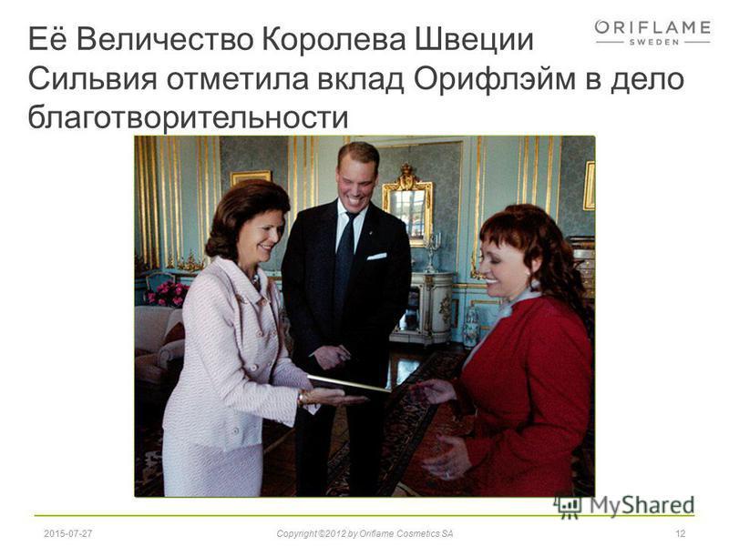 Её Величество Королева Швеции Сильвия отметила вклад Орифлэйм в дело благотворительности 122015-07-27Copyright ©2012 by Oriflame Cosmetics SA