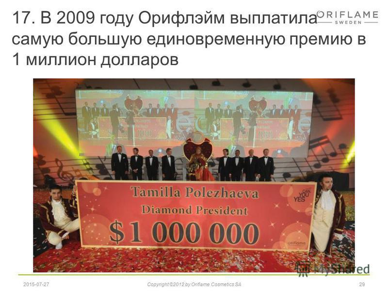 17. В 2009 году Орифлэйм выплатила самую большую единовременную премию в 1 миллион долларов 292015-07-27Copyright ©2012 by Oriflame Cosmetics SA