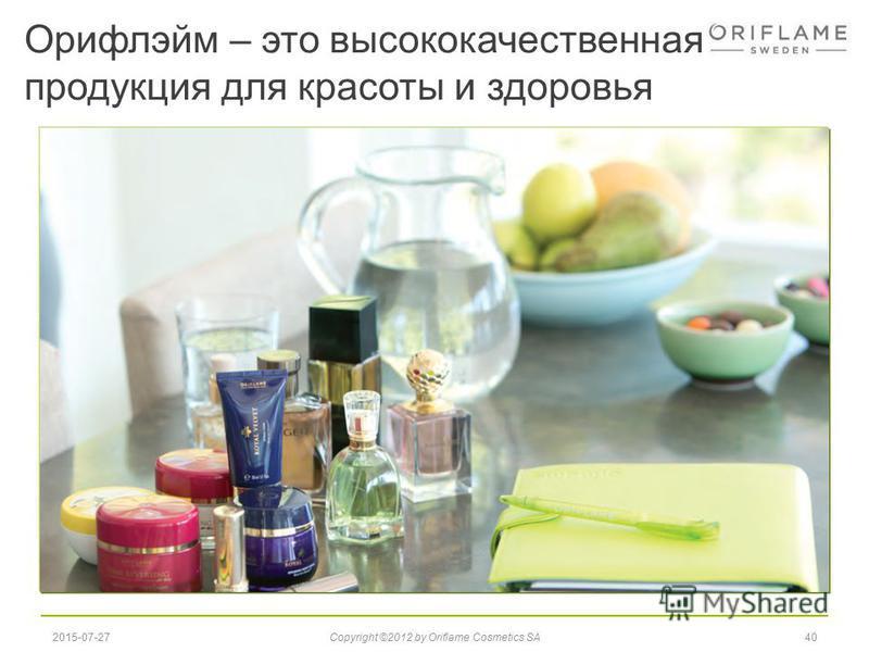 Орифлэйм – это высококачественная продукция для красоты и здоровья 402015-07-27Copyright ©2012 by Oriflame Cosmetics SA