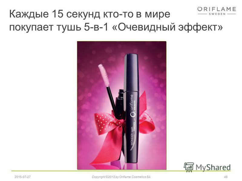 Каждые 15 секунд кто-то в мире покупает тушь 5-в-1 «Очевидный эффект» 482015-07-27Copyright ©2012 by Oriflame Cosmetics SA