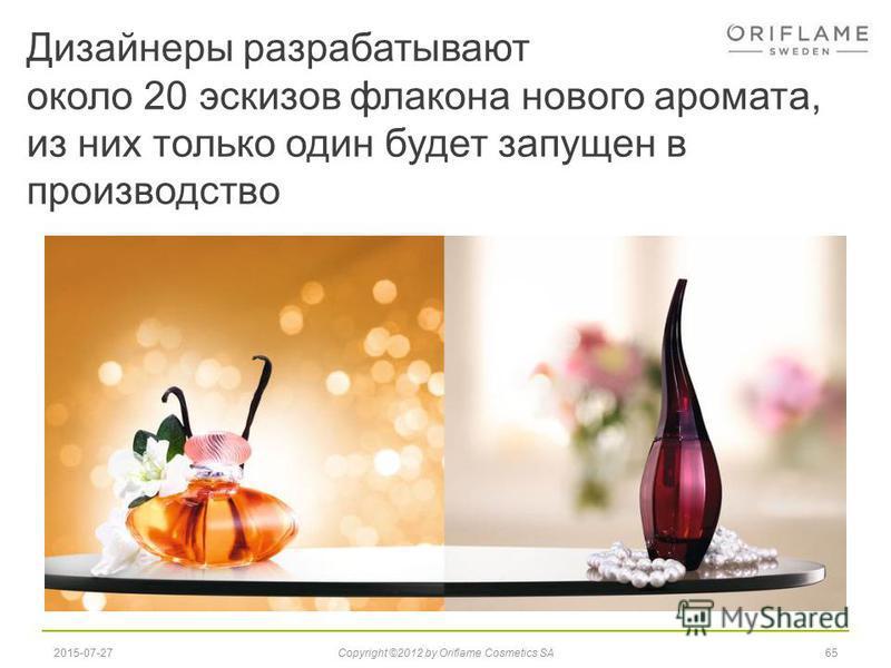 Дизайнеры разрабатывают около 20 эскизов флакона нового аромата, из них только один будет запущен в производство 652015-07-27Copyright ©2012 by Oriflame Cosmetics SA