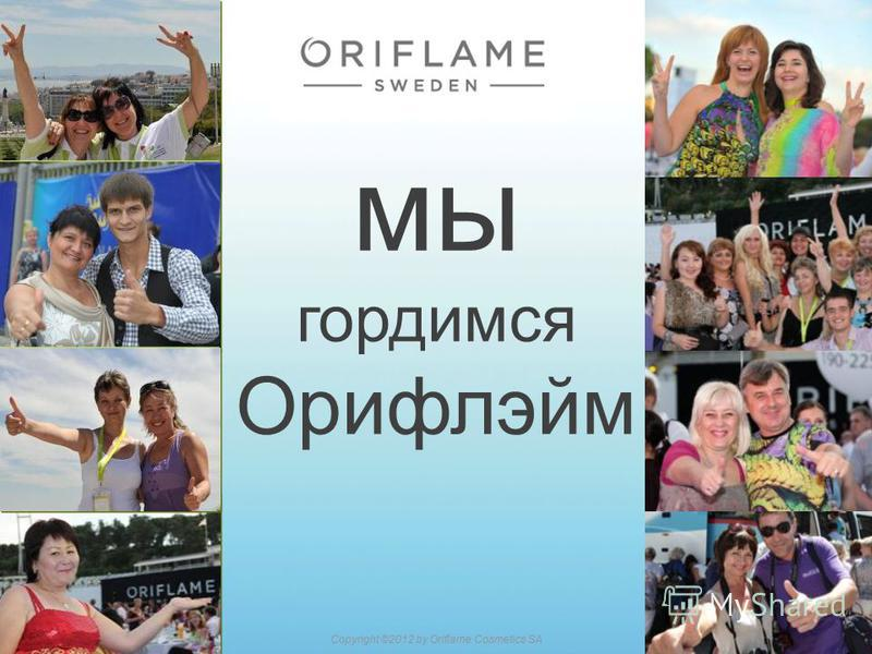 мы гордимся Орифлэйм 702015-07-27Copyright ©2012 by Oriflame Cosmetics SA