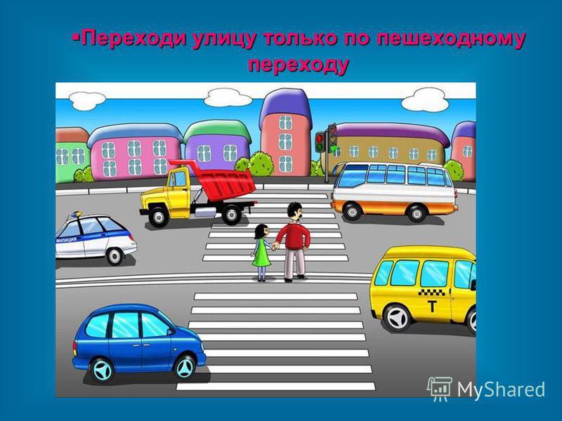 Переходи улицу только по пешеходному переходу Переходи улицу только по пешеходному переходу