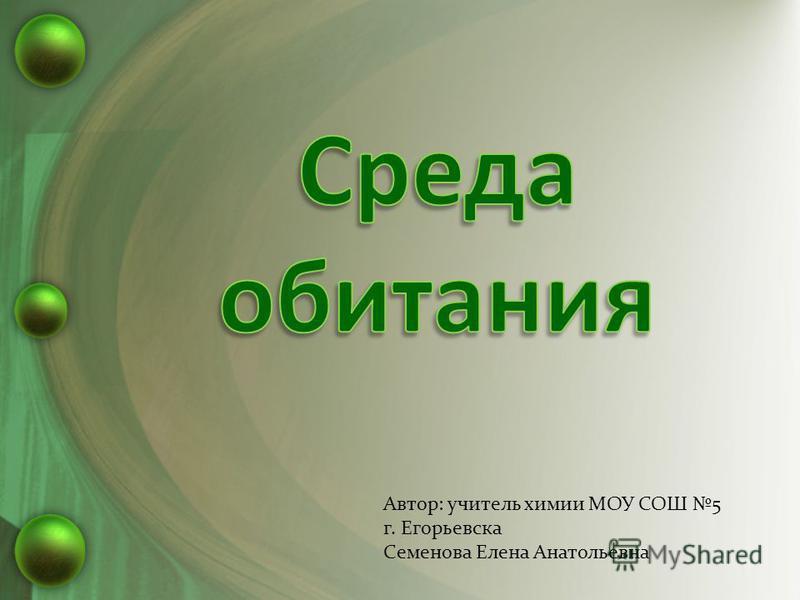 Автор: учитель химии МОУ СОШ 5 г. Егорьевска Семенова Елена Анатольевна