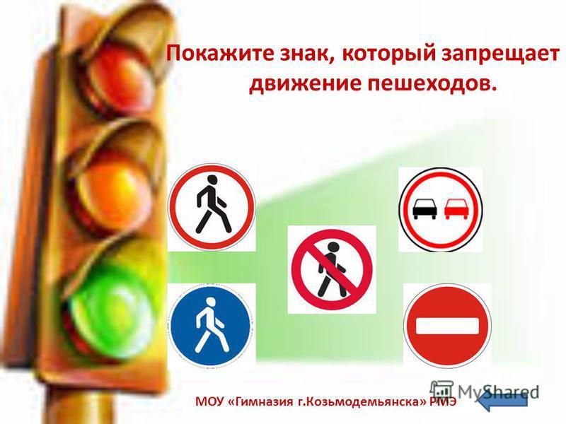 На какие группы делятся дорожные знаки? МОУ «Гимназия г.Козьмодемьянска» РМЭ
