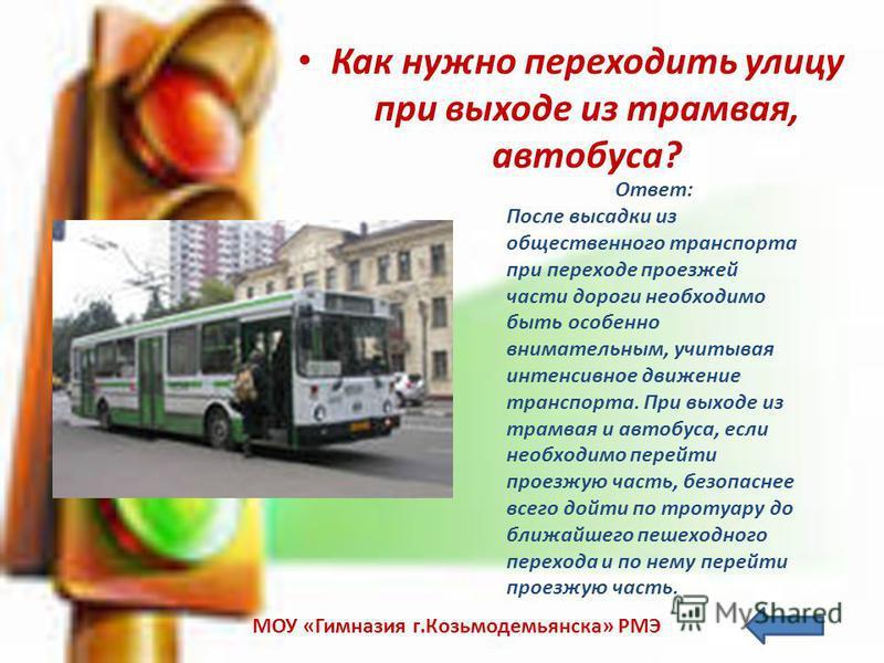 Где нужно стоять в ожидании трамвая, троллейбуса, автобуса? МОУ «Гимназия г.Козьмодемьянска» РМЭ
