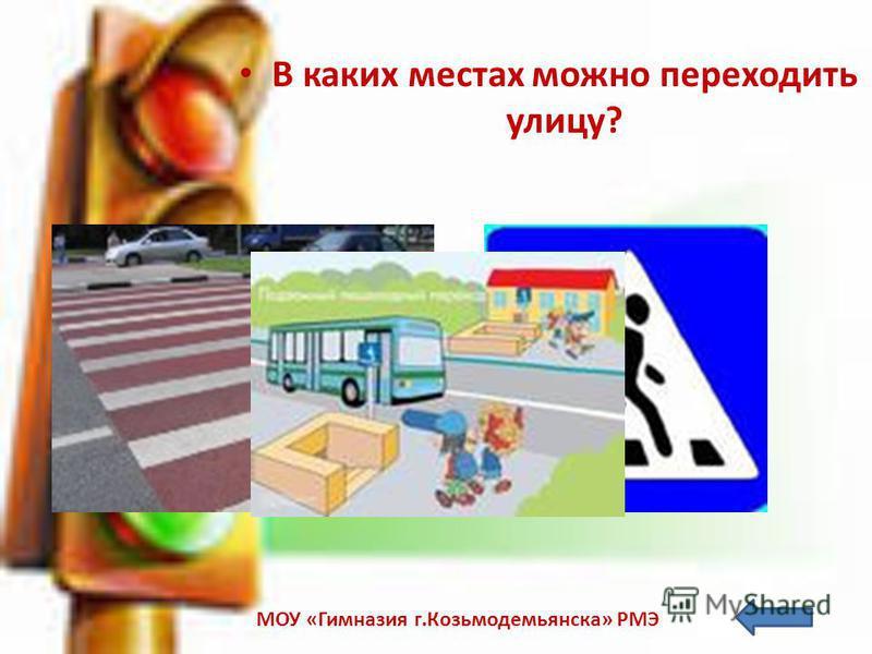 Какие правила поведения в транспорте общественного пользования вы знаете? МОУ «Гимназия г.Козьмодемьянска» РМЭ