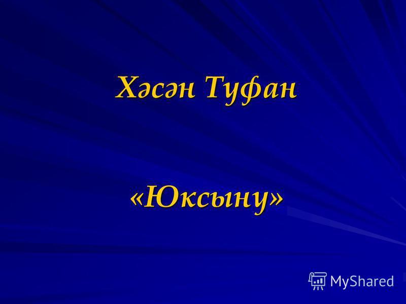 Хәсән Туфан «Юксыну»