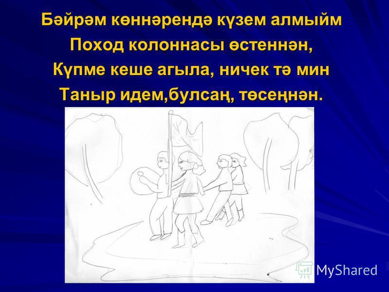 Бәйрәм көннәрендә күзем алмыйм Поход колоннасы өстеннән, Күпме кеше агыла, ничек тә мин Таныр идем,булсаң, төсеңнән.