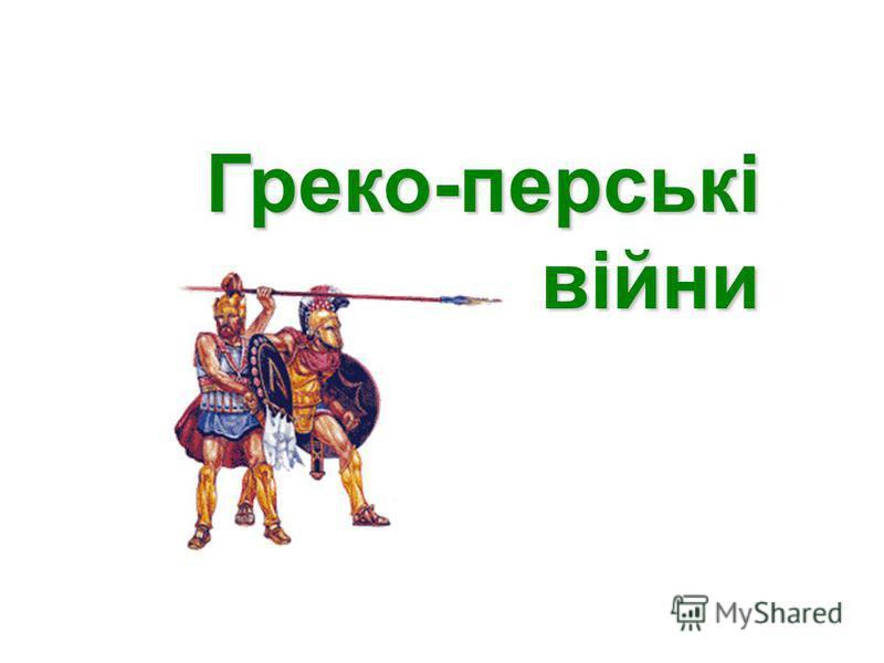 Греко-перськівійни