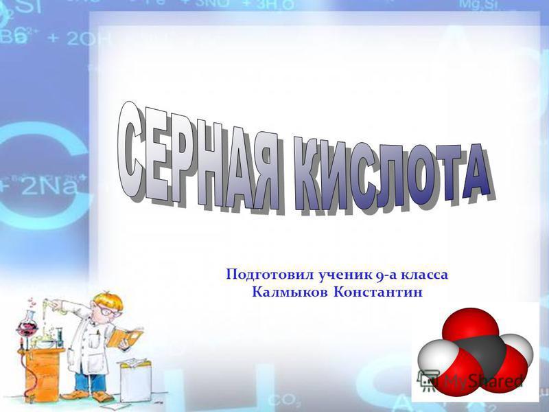 Подготовил ученик 9-а класса Калмыков Константин