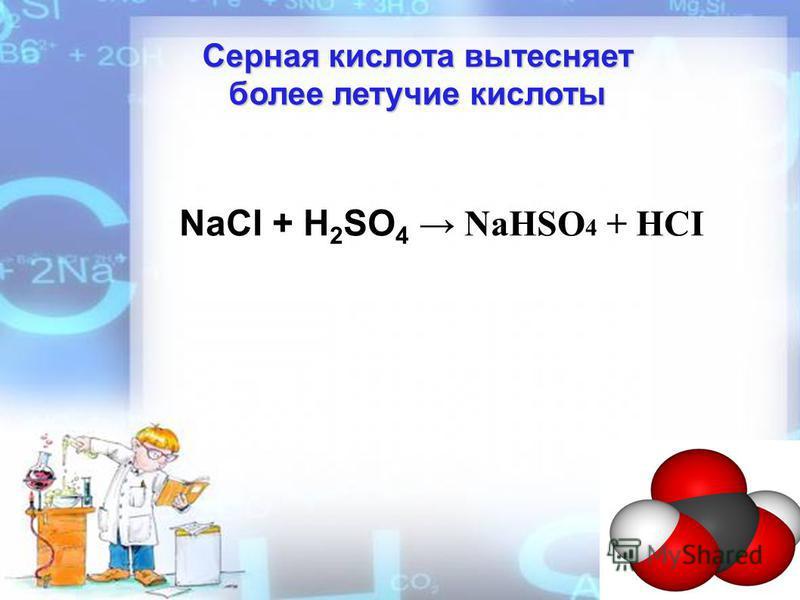 Серная кислота вытесняет более летучие кислоты NaCI + H 2 SO 4 NaHSO 4 + HCI