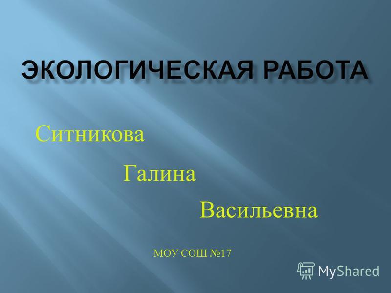 Ситникова МОУ СОШ 17 Галина Васильевна