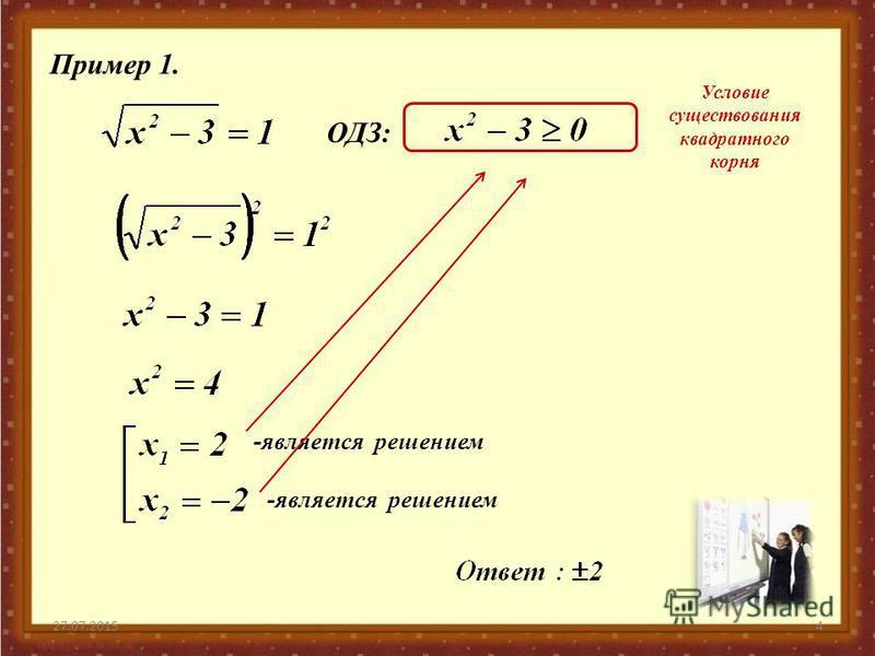 27.07.20154 Пример 1. ОДЗ: Условие существования квадратного корня -является решением