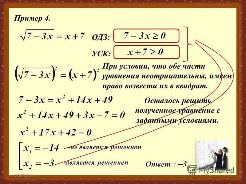 27.07.20157 Пример 4. ОДЗ: УСК: При условии, что обе части уравнения неотрицательны, имеем право возвести их в квадрат. -не является решением -является решением Осталось решить полученное уравнение с заданными условиями.