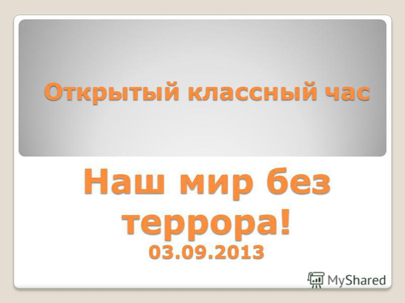 Открытый классный час Наш мир без террора! 03.09.2013