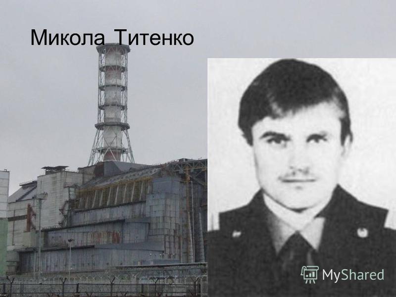 Микола Титенко