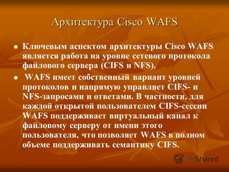 Ключевым аспектом архитектуры Cisco WAFS является работа на уровне сетевого протокола файлового сервера (CIFS и NFS). WAFS имеет собственный вариант уровней протоколов и напрямую управляет CIFS- и NFS-запросами и ответами. В частности, для каждой отк