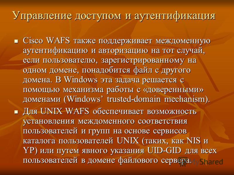 Управление доступом и аутентификация Cisco WAFS также поддерживает междоменную аутентификацию и авторизацию на тот случай, если пользователю, зарегистрированному на одном домене, понадобится файл с другого домена. В Windows эта задача решается с помо