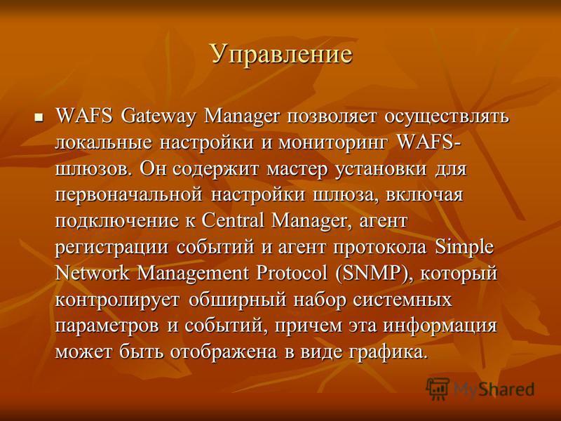 Управление WAFS Gateway Manager позволяет осуществлять локальные настройки и мониторинг WAFS- шлюзов. Он содержит мастер установки для первоначальной настройки шлюза, включая подключение к Central Manager, агент регистрации событий и агент протокола