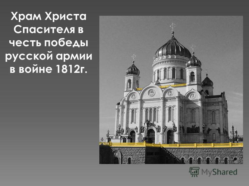 Храм Христа Спасителя в честь победы русской армии в войне 1812 г.