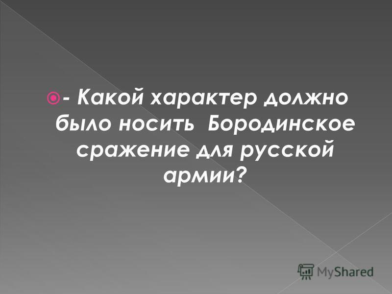 - Какой характер должно было носить Бородинское сражение для русской армии?