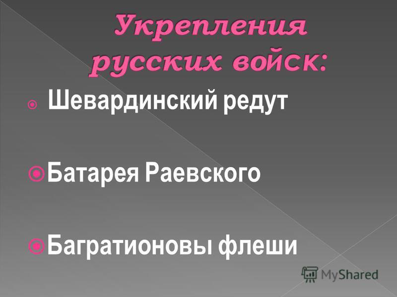 Шевардинский редут Батарея Раевского Багратионовы флеши