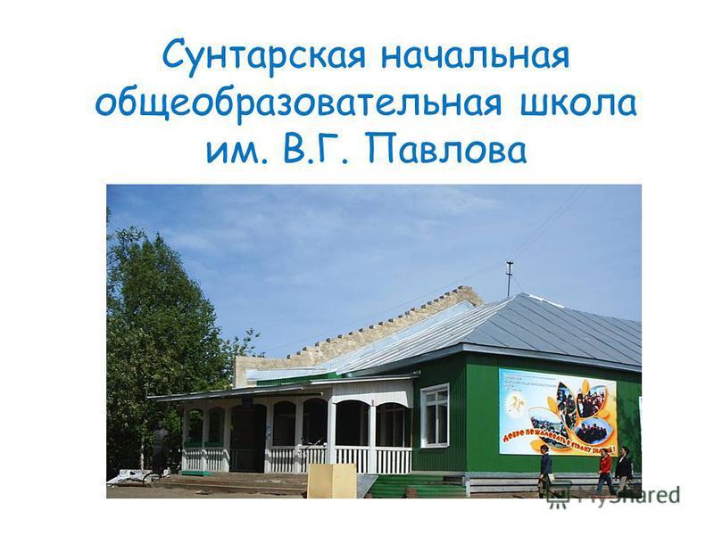 Сунтарская начальная общеобразовательная школа им. В.Г. Павлова