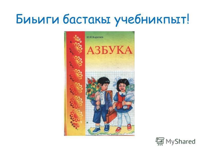 Биьиги бастакы учебникпыт!