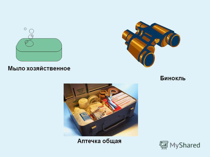 Мыло хозяйственное Аптечка общая Бинокль