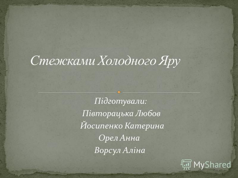 Підготували: Півторацька Любов Йосипенко Катерина Орел Анна Ворсул Аліна