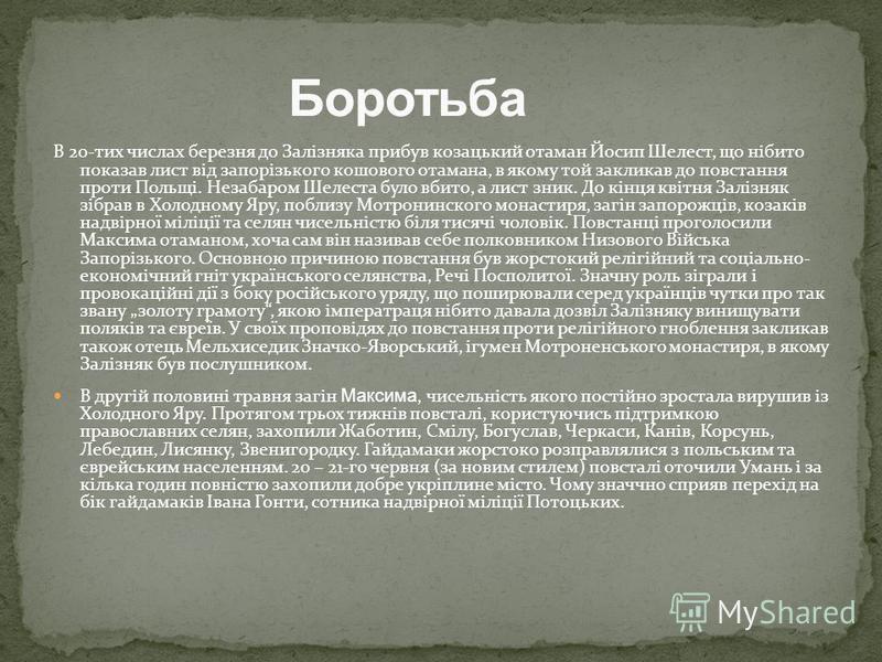 В 20-тих числах березня до Залізняка прибув козацький отаман Йосип Шелест, що нібито показав лист від запорізького кошового отамана, в якому той закликав до повстання проти Польщі. Незабаром Шелеста було вбито, а лист зник. До кінця квітня Залізняк з